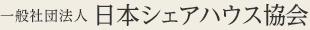 一般社団法人日本シェアハウス協会