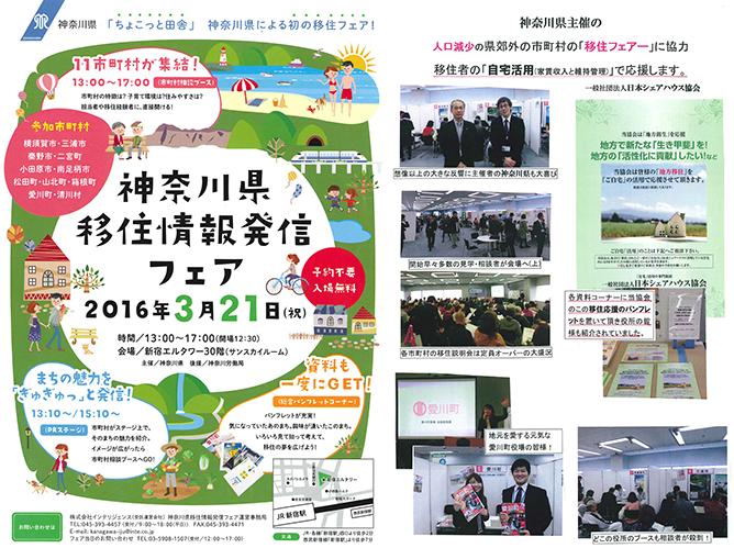 神奈川県住宅情報発信フェア