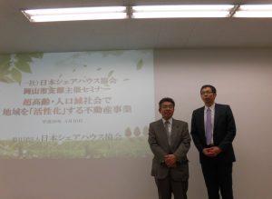 田邊支部長と山口副支部長の挨拶