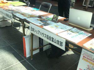 富山県支部のブース