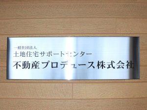 不動産プロデュース(株)
