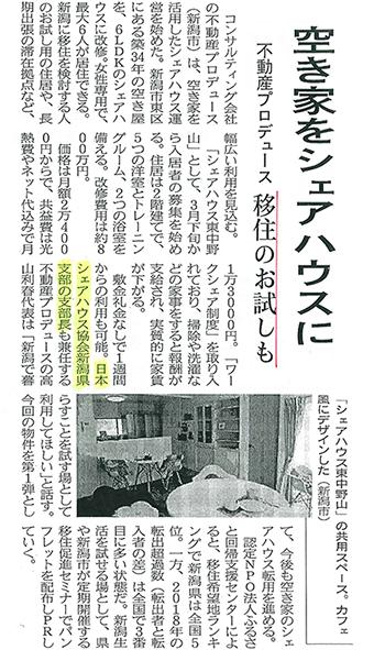 日本経済新聞(平成31年3月13日号)